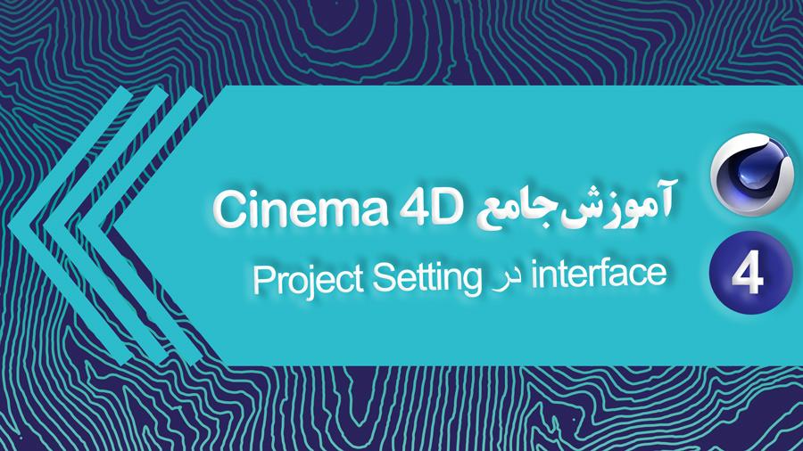 آموزش cinema 4D – بخش چهارم - Project Setting در interface