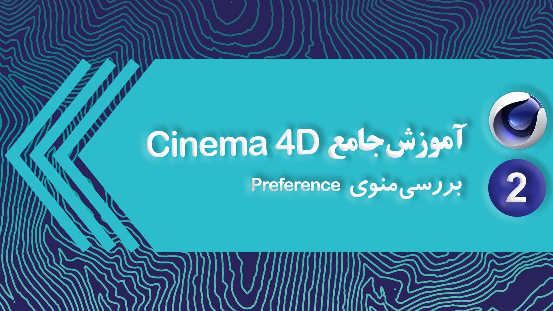 آموزش منوی preference در cinema 4d