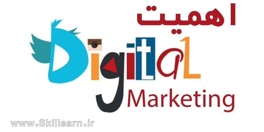 چرا استفاده از دیجیتال مارکتینگ اهمیت دارد؟