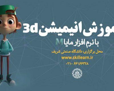 آموزش ساخت انیمیشن سه بعدی
