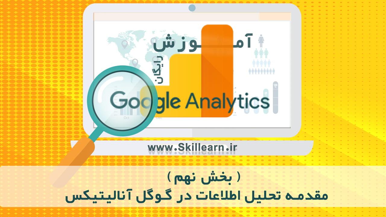 مقدمه تحلیل اطلاعات در گوگل آنالیتیکس