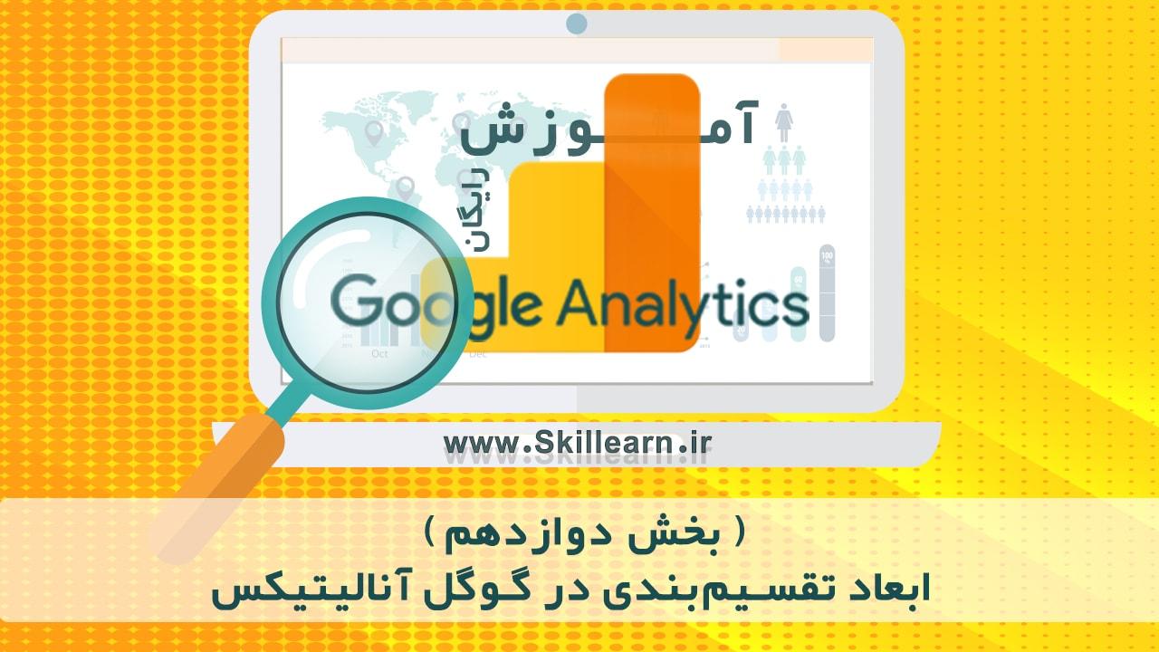 ابعاد تقسیمبندی در گوگل آنالیتیکس
