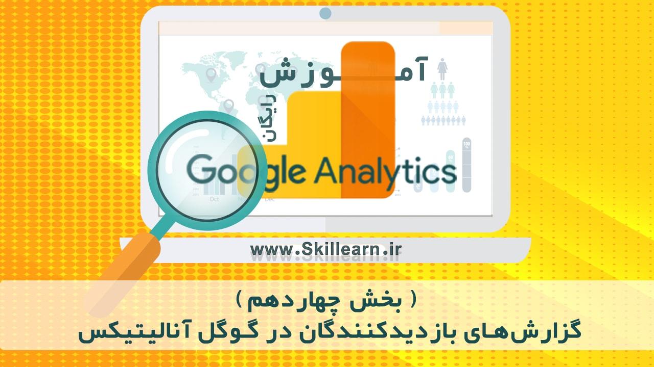 گزارشهای بازدیدکنندگان در گوگل آنالیتیکس (گزارشهای Audience )