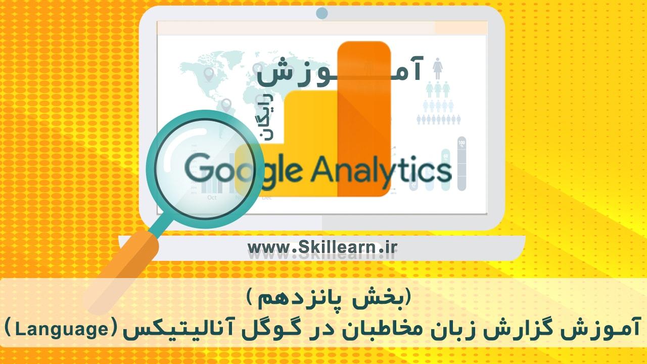 گزارش زبان مخاطبان در گوگل آنالیتیکس