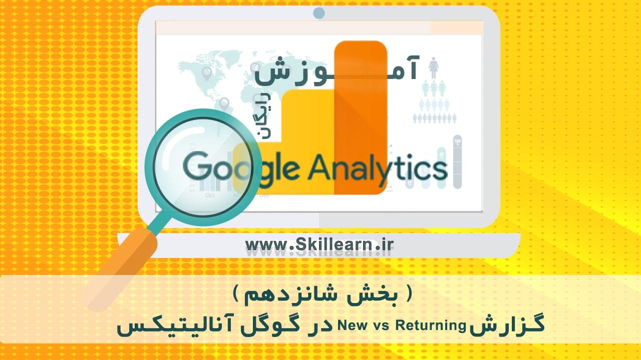 گزارش new vs returning در گوگل آنالیتیکس