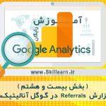 گزارش Referrals در گوگل آنالیتیکس و تحلیل سایت های لینک دهنده به ما