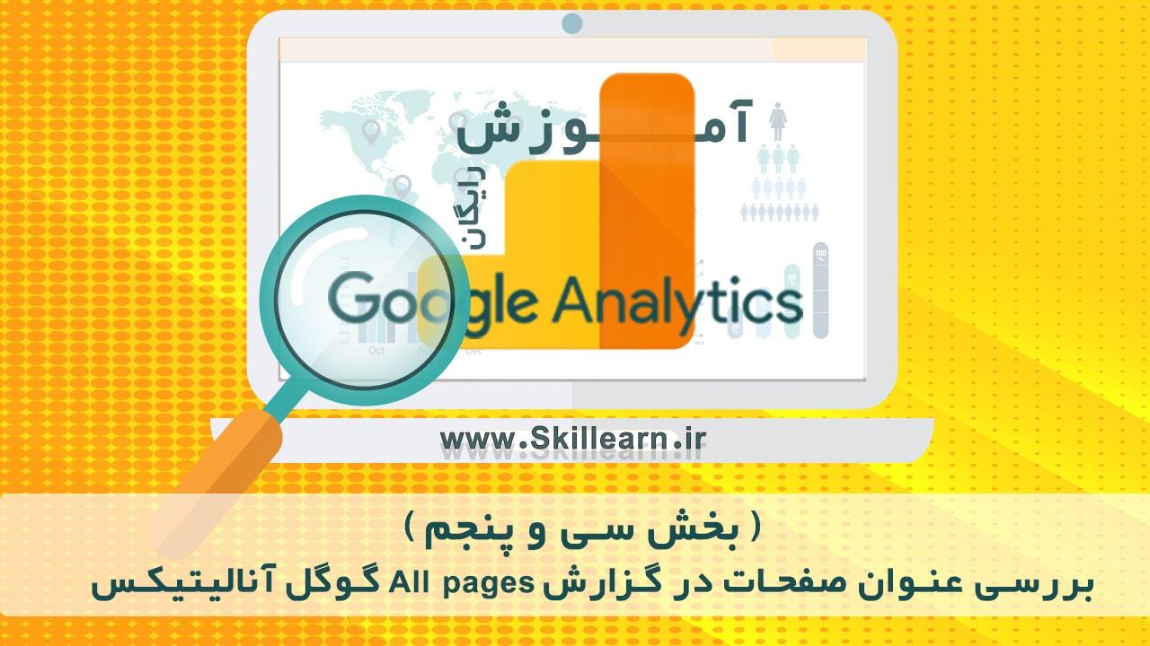 بررسی عنوان صفحات در گزارش All pages گوگل آنالیتیکس