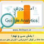 گزارش های Site Search در گوگل آنالیتیکس