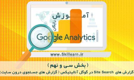 آموزش گوگل آنالیتیکس  – بخش سی و نهم – گزارش های Site Search در گوگل آنالیتیکس ( گزارش های جستجوی درون سایت )