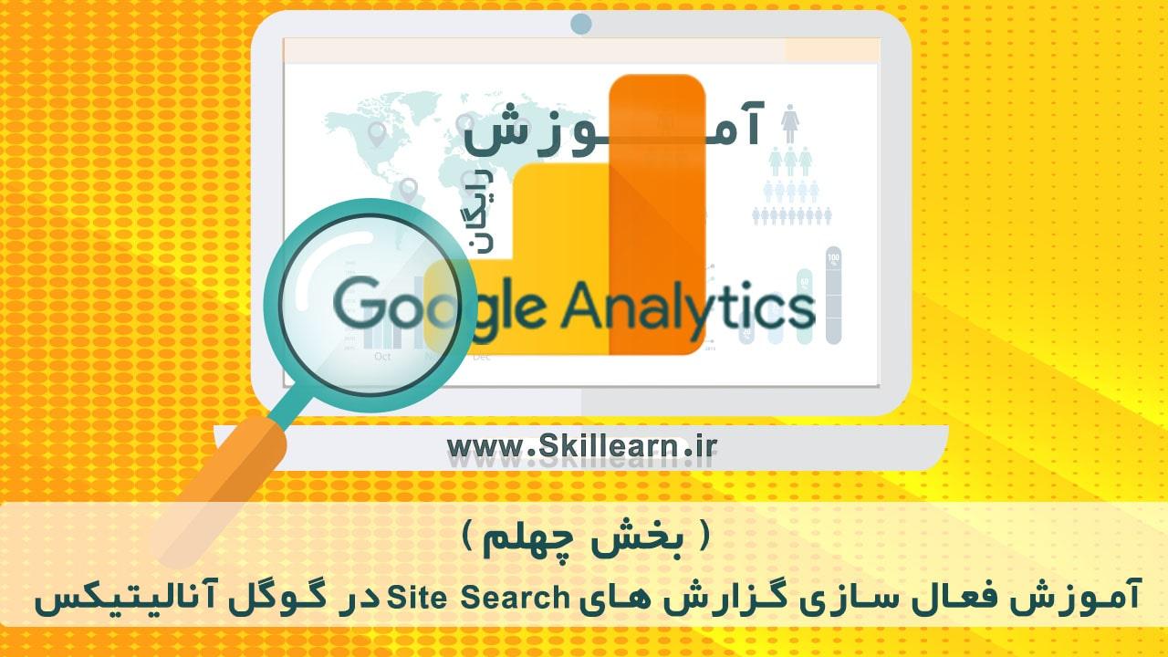 آموزش فعال سازی گزارش های Site Search در گوگل آنالیتیکس