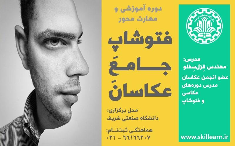 پوستر-شریف 2-min