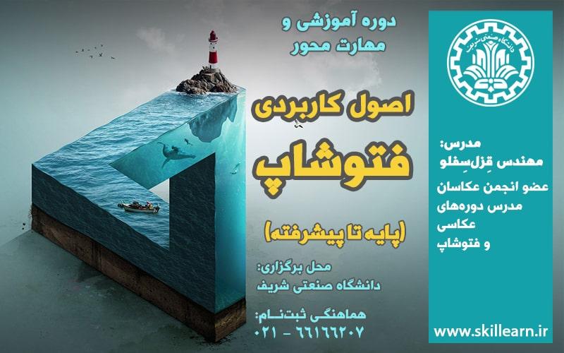 پوستر-شریف2 2-min