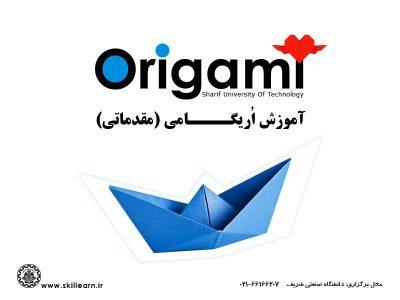 اوریگامی سطح یک (مقدماتی)