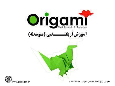 اوریگامی سطح دو (متوسطه)