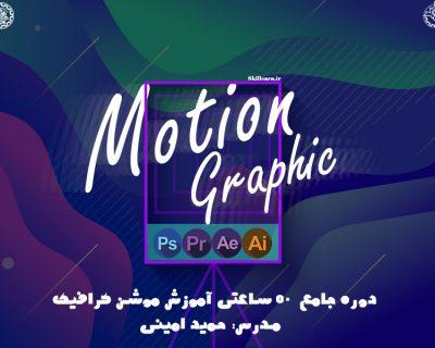 آموزش موشن گرافیک
