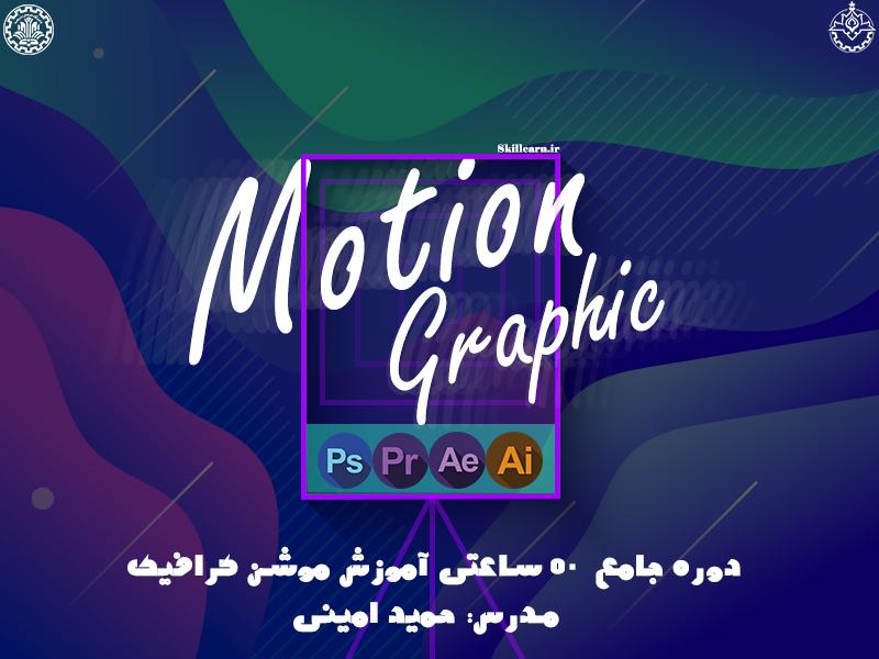 motion-3