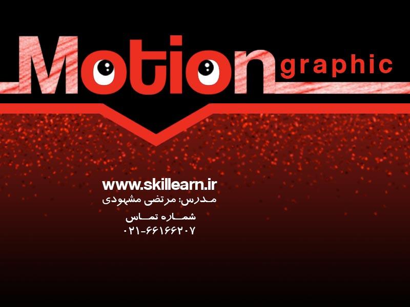motion 11