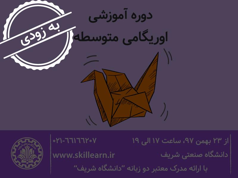 اوریگامی-متوسط