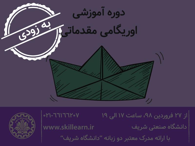 اوریگامی-مقدماتی