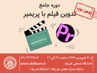 آموزش تدوین فیلم با پریمیر