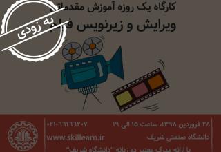 ویرایش و زیرنویس فیلم با پریمیر و کمتازیا