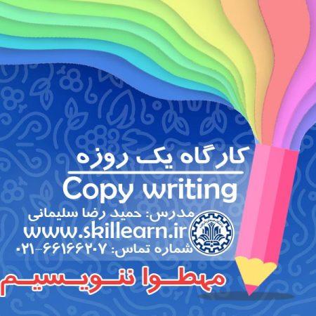 تبلیغ نویسی خلاقانه | Copy Writing