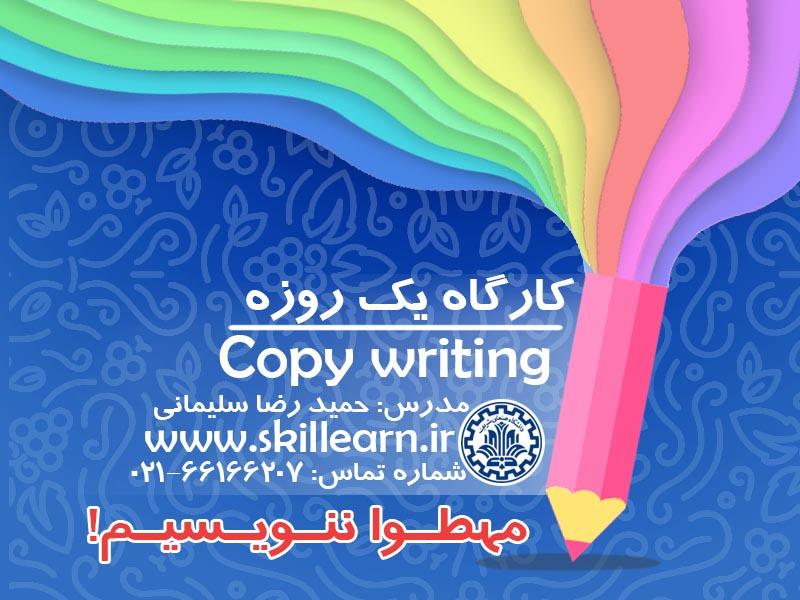 کارگاه کپی رایتینگ Copy writing