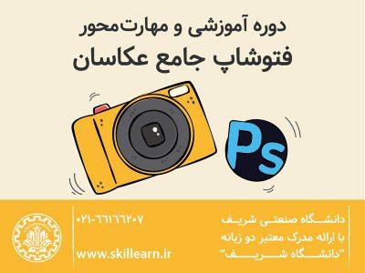 دوره آموزش فتوشاپ برای عکاسان