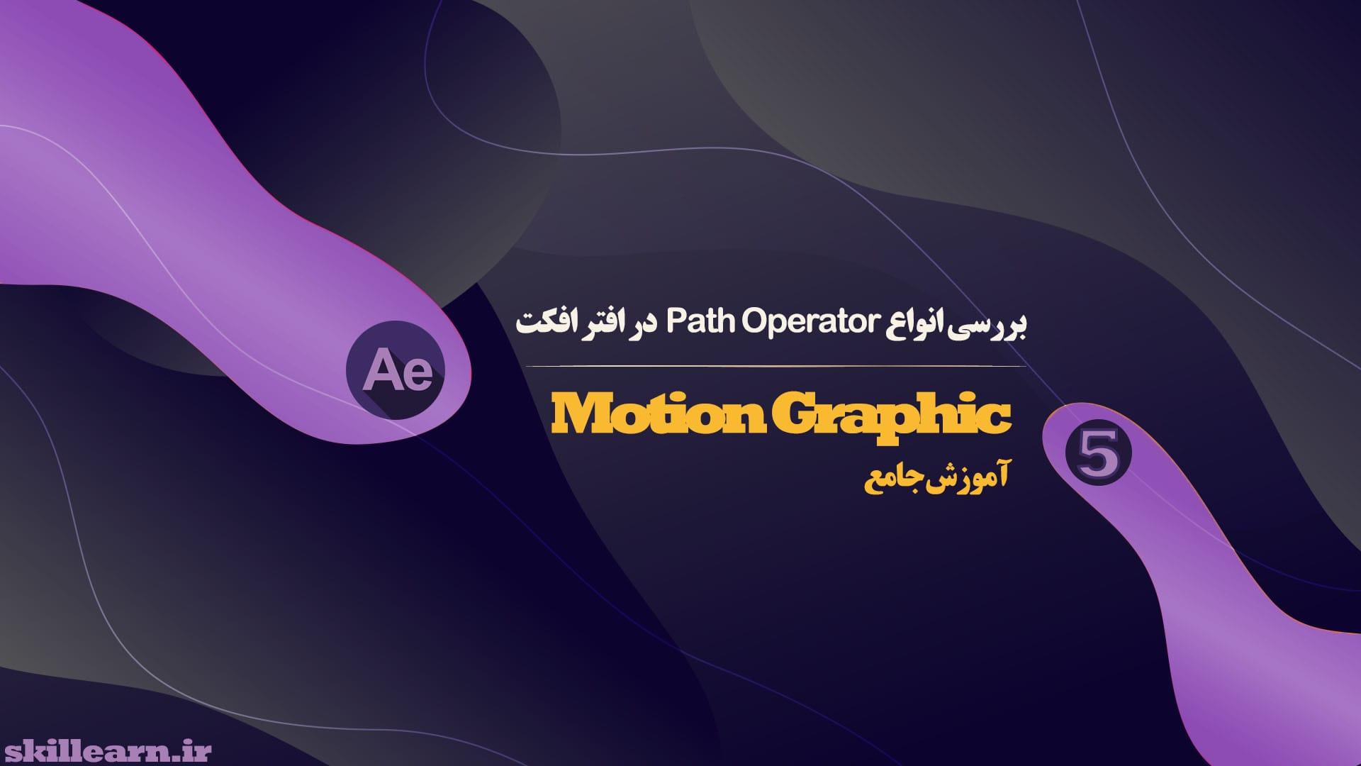 بررسی انواع Path Operator در افتر افکت