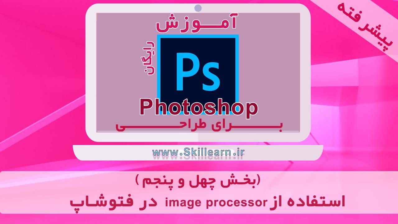 image processor در فتوشاپ