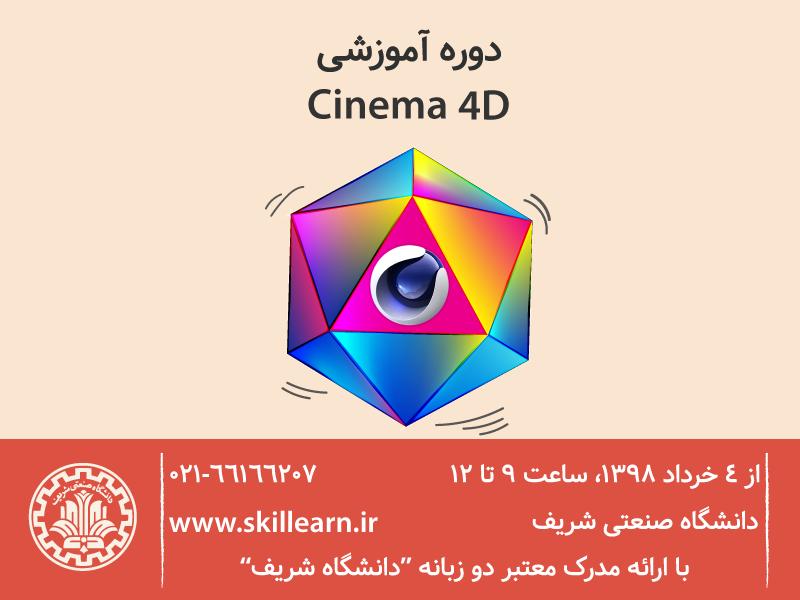 cinema-4D-1