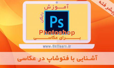 آموزش فتوشاپ در عکاسی – معرفی دوره آموزشی فتوشاپ در عکاسی