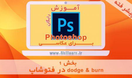 آموزش فتوشاپ در عکاسی – بخش 1 – dodge & burn در فتوشاپ