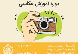 دوره آموزش عکاسی