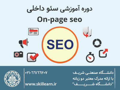 سئو داخلی(on-page seo)